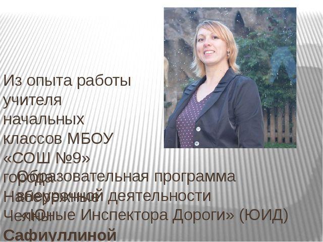 Образовательная программа внеурочной деятельности  «Юные Инспектора Дороги»...