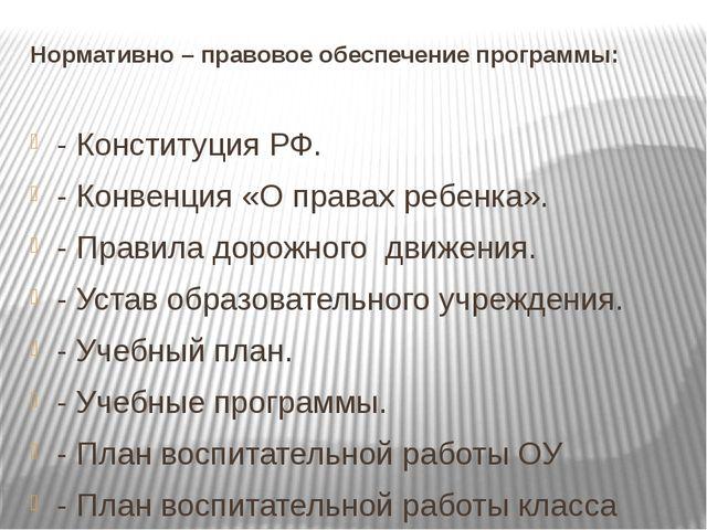 Нормативно – правовое обеспечение программы: - Конституция РФ. - Конвенция «О...