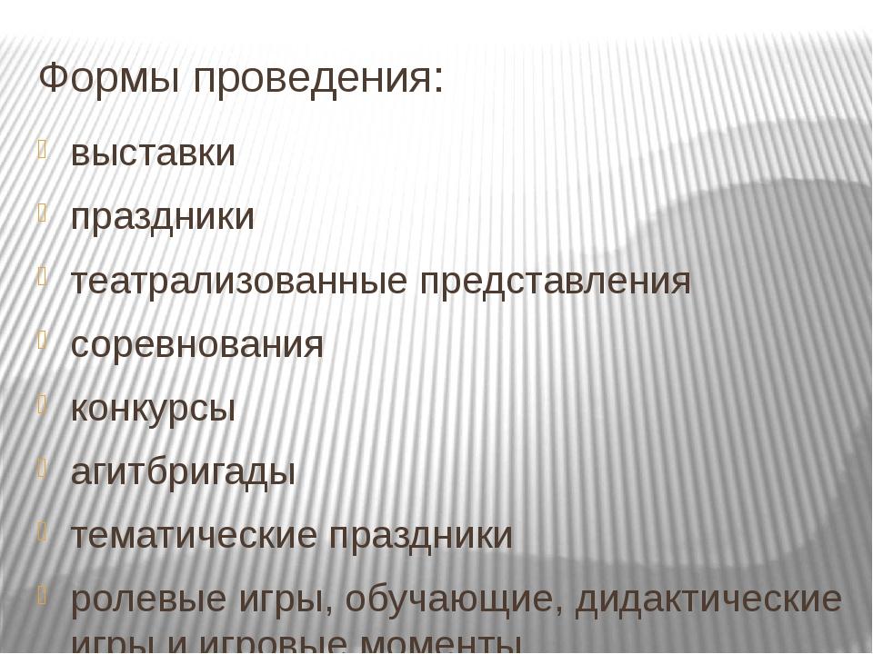 Формы проведения: выставки праздники театрализованные представления соревнова...