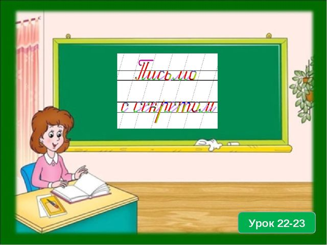 Урок 22-23