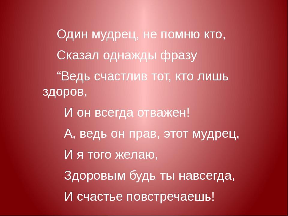 """Один мудрец, не помню кто, Сказал однажды фразу """"Ведь счастлив тот, кто лишь..."""