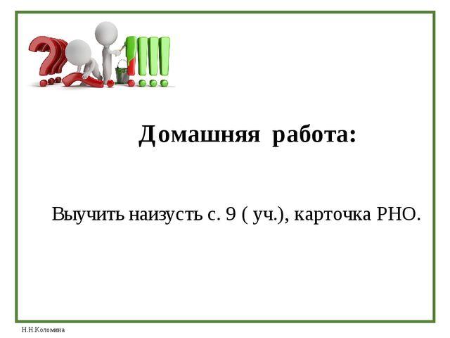 Домашняя работа: Выучить наизусть с. 9 ( уч.), карточка РНО. Н.Н.Коломина