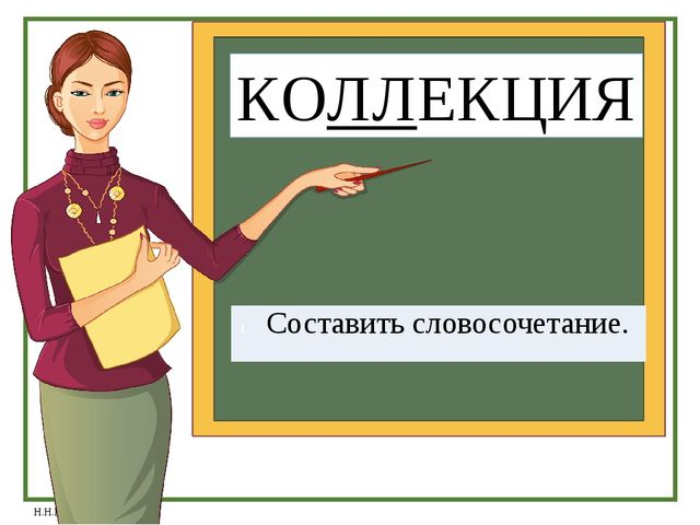 КОЛЛЕКЦИЯ Составить словосочетание. Н.Н.Коломина
