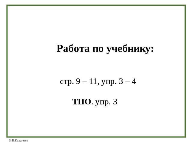 Работа по учебнику: стр. 9 – 11, упр. 3 – 4 ТПО. упр. 3 Н.Н.Коломина