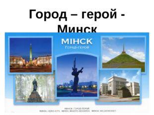 Город – герой - Минск