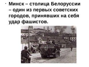 Минск – столица Белоруссии – один из первых советских городов, принявших на