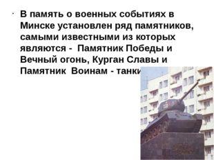 В память о военных событиях в Минске установлен ряд памятников, самыми извес