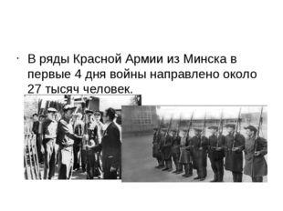 В ряды Красной Армии из Минска в первые 4 дня войны направлено около 27 тыся