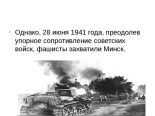 Однако, 28 июня 1941 года, преодолев упорное сопротивление советских войск,