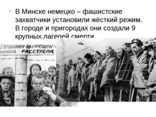 В Минске немецко – фашистские захватчики установили жёсткий режим. В городе