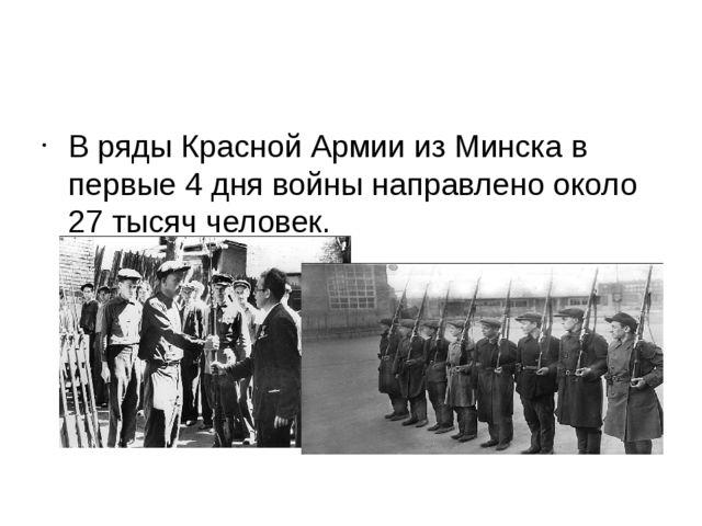 В ряды Красной Армии из Минска в первые 4 дня войны направлено около 27 тыся...