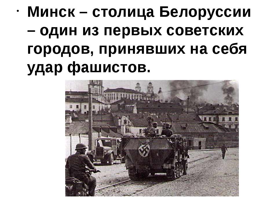 Минск – столица Белоруссии – один из первых советских городов, принявших на...