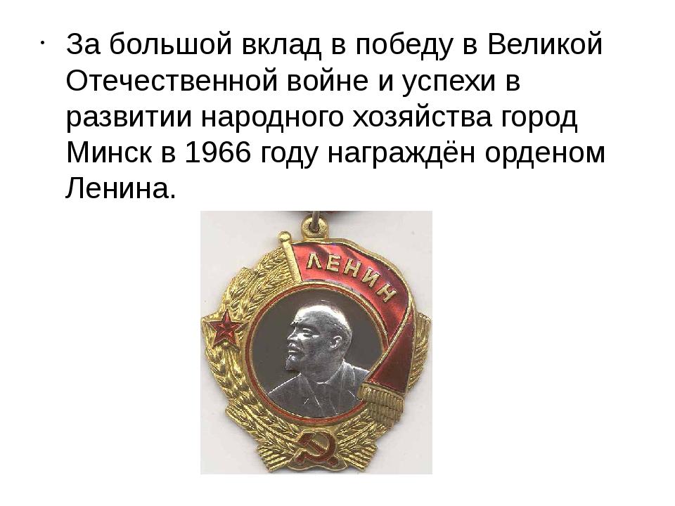 За большой вклад в победу в Великой Отечественной войне и успехи в развитии...