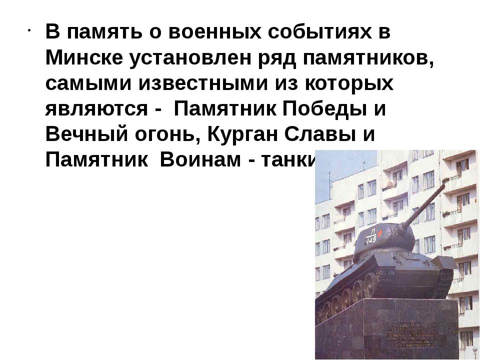В память о военных событиях в Минске установлен ряд памятников, самыми извес...