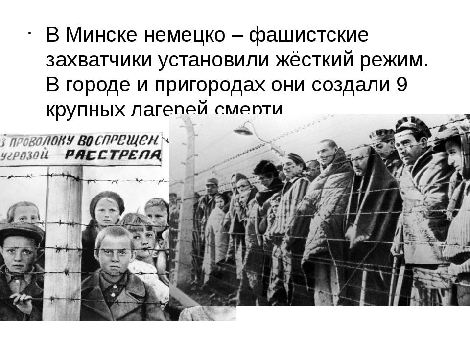 В Минске немецко – фашистские захватчики установили жёсткий режим. В городе...
