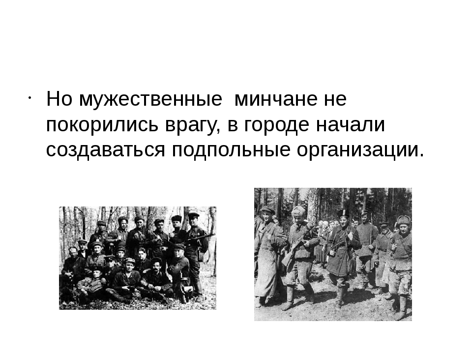 Но мужественные минчане не покорились врагу, в городе начали создаваться под...
