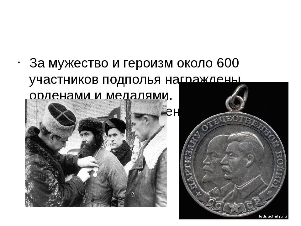 За мужество и героизм около 600 участников подполья награждены орденами и ме...