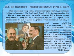 Илһам Шакиров – татар халкының рухи көзгесе Мин һәрвакыт татар халкы олы тал