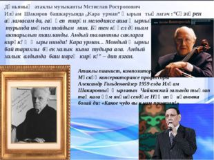 Дөньяның атаклы музыканты Мстислав Ростропович Илһам Шакиров башкаруында ,,Ка