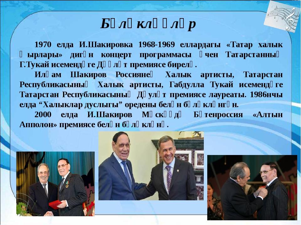 1970 елда И.Шакировка 1968-1969 еллардагы «Татар халык җырлары» дигән конце...