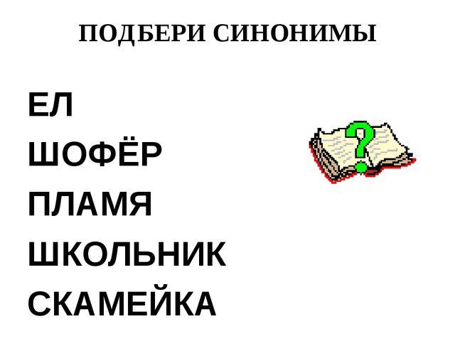 ПОДБЕРИ СИНОНИМЫ ЕЛ ШОФЁР ПЛАМЯ ШКОЛЬНИК СКАМЕЙКА