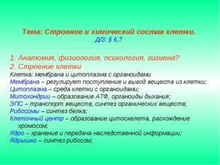 Тема: Строение и химический состав клетки. Д/З: § 6,7 Анатомия, физиология, п