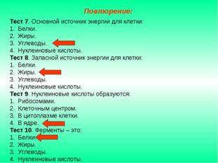 Тест 7. Основной источник энергии для клетки: Белки. Жиры. Углеводы. Нуклеино