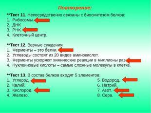 **Тест 11. Непосредственно связаны с биосинтезом белков: Рибосомы. ДНК. РНК.