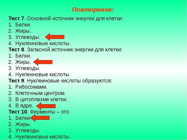 Тест 7. Основной источник энергии для клетки: Белки. Жиры. Углеводы. Нуклеино...