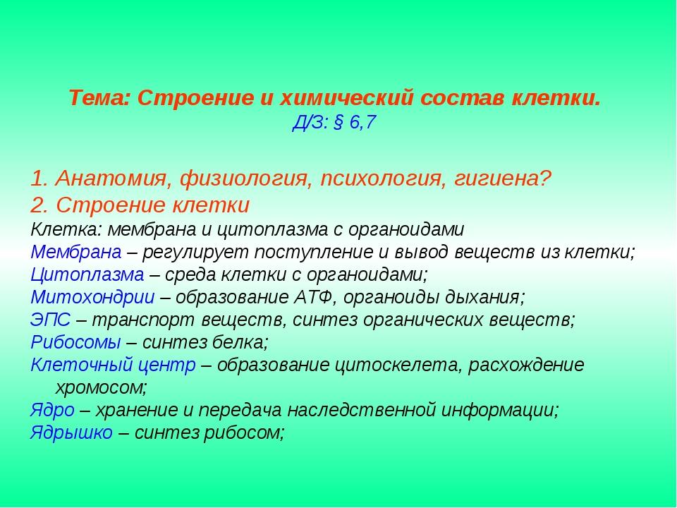 Тема: Строение и химический состав клетки. Д/З: § 6,7 Анатомия, физиология, п...