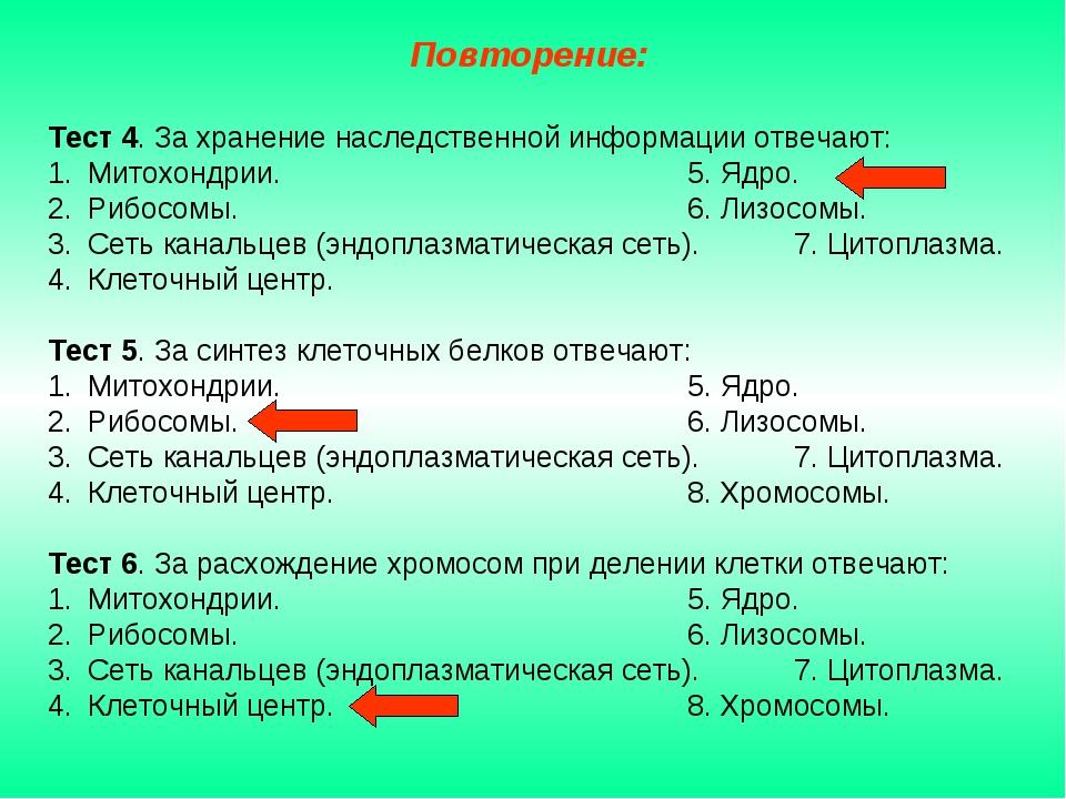 Тест 4. За хранение наследственной информации отвечают: Митохондрии.5. Яд...
