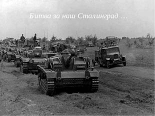 Битва за наш Сталинград …
