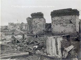 Следы врага-развалины и пепел