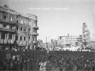 Всех нас собрал Сталинград