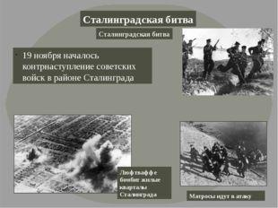 Сталинградская битва Сталинградская битва 19 ноября началось контрнаступление