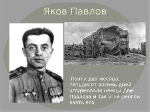 Яков Павлов Почти два месяца, пятьдесят восемь дней штурмовали немцы Дом Павл