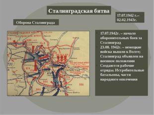 Сталинградская битва 17.07.1942 г.– 02.02.1943г. 17.07.1942г. – начало оборон
