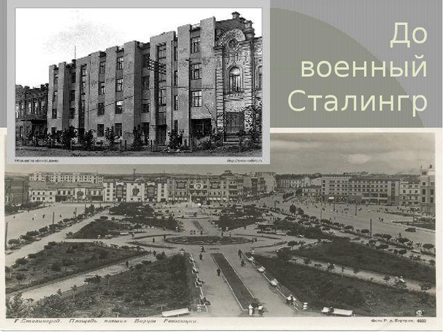 До военный Сталинград