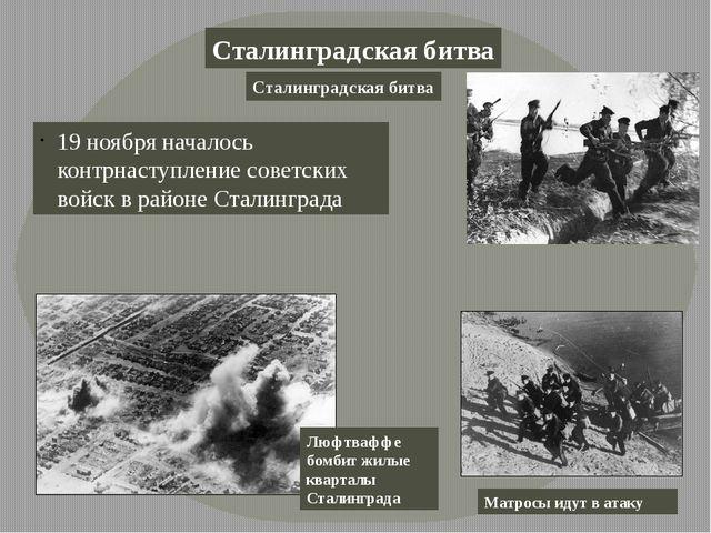 Сталинградская битва Сталинградская битва 19 ноября началось контрнаступление...
