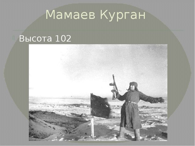 Мамаев Курган Высота 102
