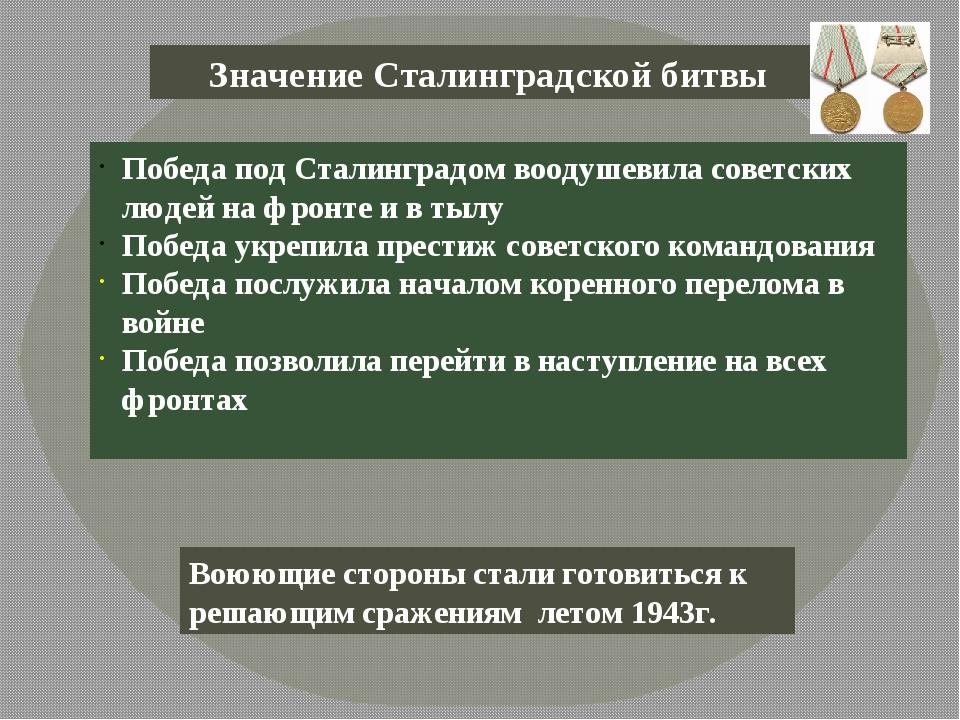 Значение Сталинградской битвы Победа под Сталинградом воодушевила советских л...