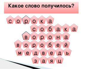 Какое слово получилось? с о о к а р с о б а к а а о р о н в о р о б е й е м д
