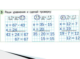 х = 67 - 43 х = 24 43 + 24 = 67 67 = 67 х = 35 - 15 х = 20 35 - 20 = 15 15 =