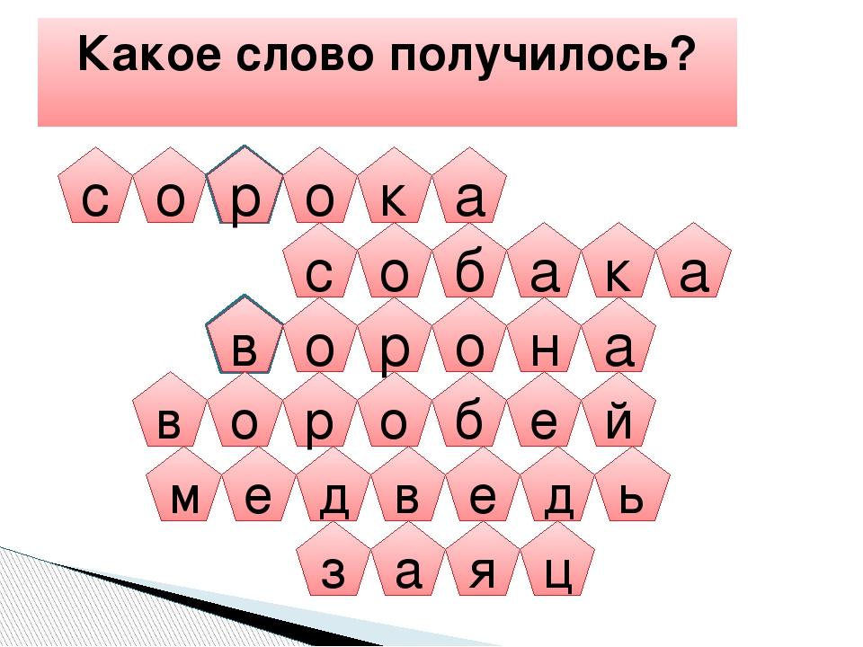 Какое слово получилось? с о о к а р с о б а к а а о р о н в о р о б е й е м д...