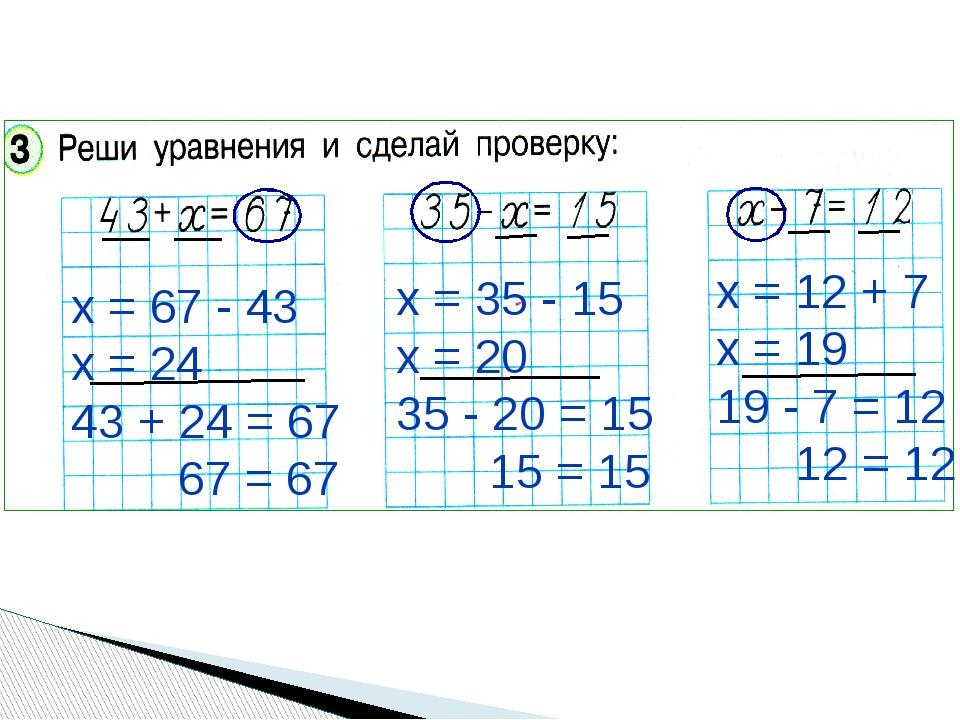 х = 67 - 43 х = 24 43 + 24 = 67 67 = 67 х = 35 - 15 х = 20 35 - 20 = 15 15 =...