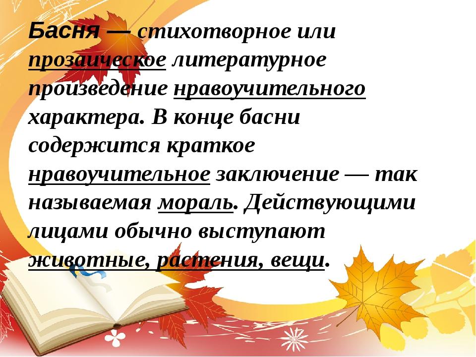 Басня— стихотворное или прозаическое литературное произведение нравоучительн...
