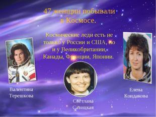 Елена Кондакова 47 женщин побывали в Космосе. Космические леди есть не только