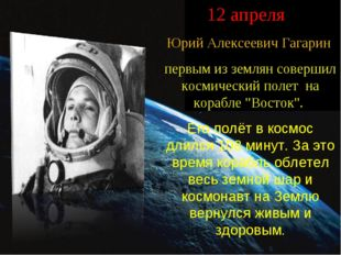 12 апреля Юрий Алексеевич Гагарин первым из землян совершил космический поле