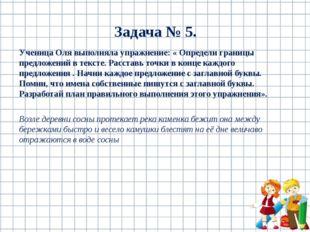 Ученица Оля выполняла упражнение: « Определи границы предложений в тексте. Ра