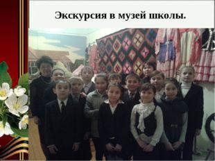 Экскурсия в музей школы.